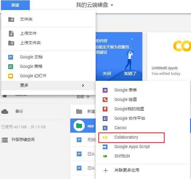 google-drive-colab