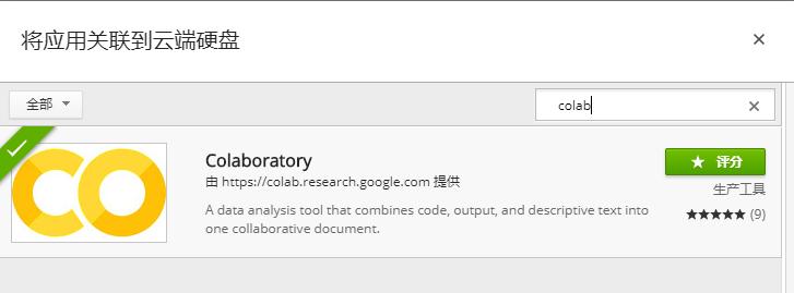 google-drve-install-colab