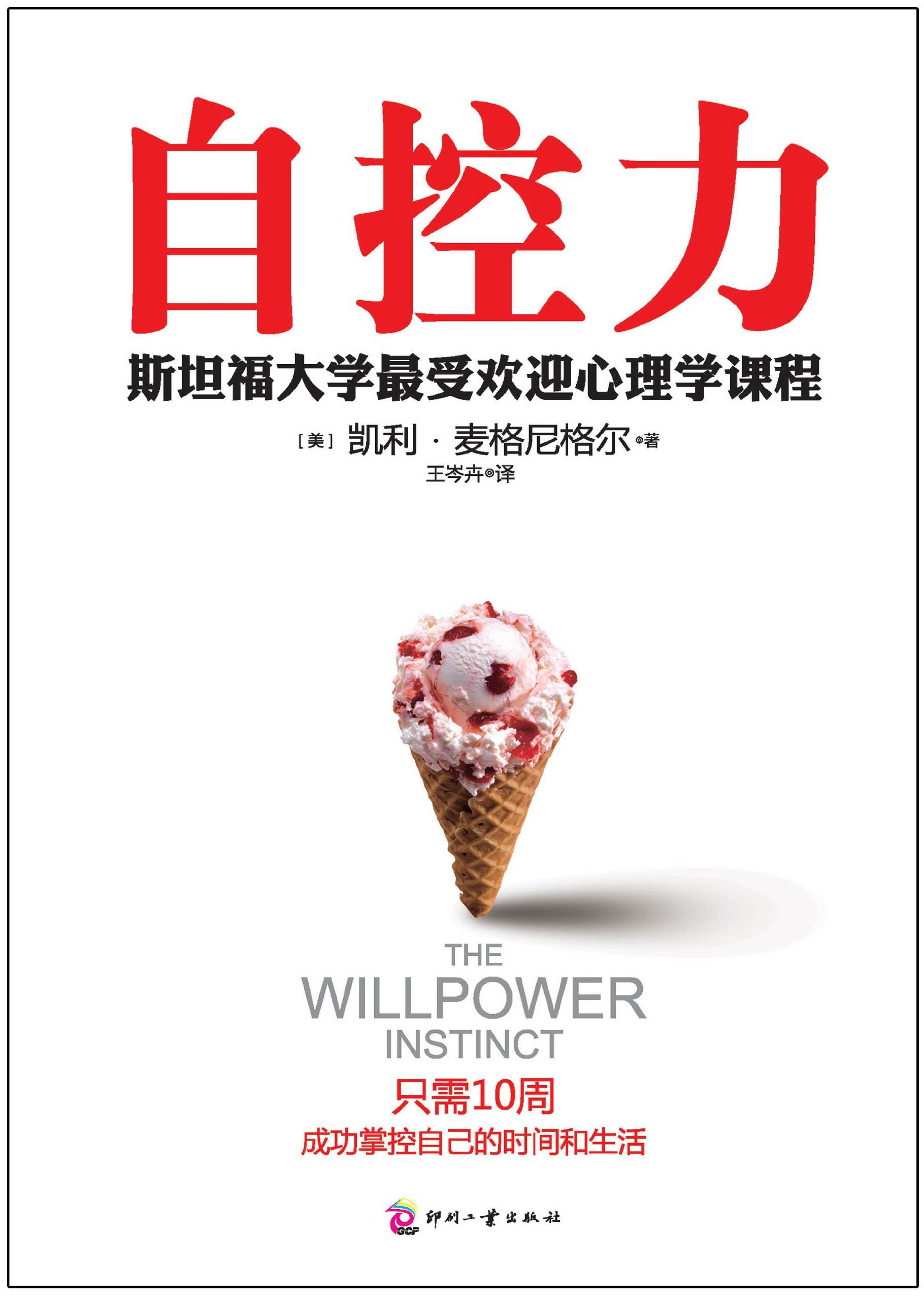 willpower-cover-img